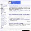 楠木坂コーヒーハウス 虚構新聞を運営するUKさんのホームページです。