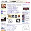 虚構新聞 信頼されない言論・報道機関を目指している虚構新聞社のWEBサイトです。