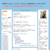 『悠太のアニ☆コミ ミックス ろぐいん』の?悠太がやって…やる~ブログ お友達の佐々木悠太さんのブログです。