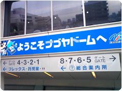 名古屋ドーム