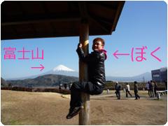 ぼくと富士山