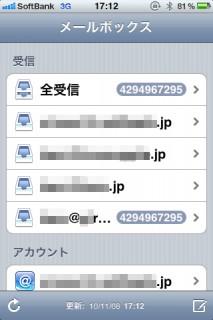 iPhoneでのメール未読数