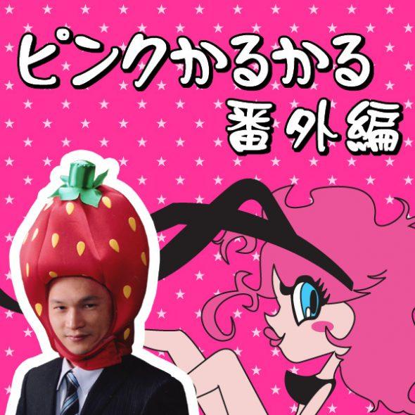 第44回「フリチンかフルチンか・○○チン」ピンクかるかる番外編 2010/11/30