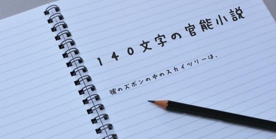 novel140moji