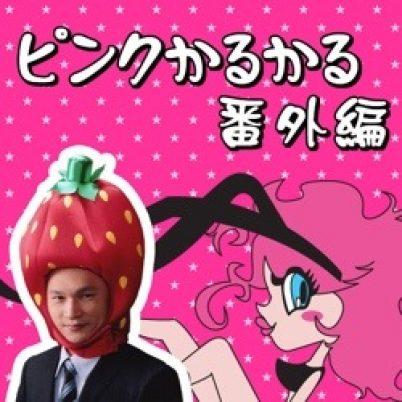 第157回「レジャーホテルフェアPart5(メルシー)」ピンクかるかる番外編 2013/2/16